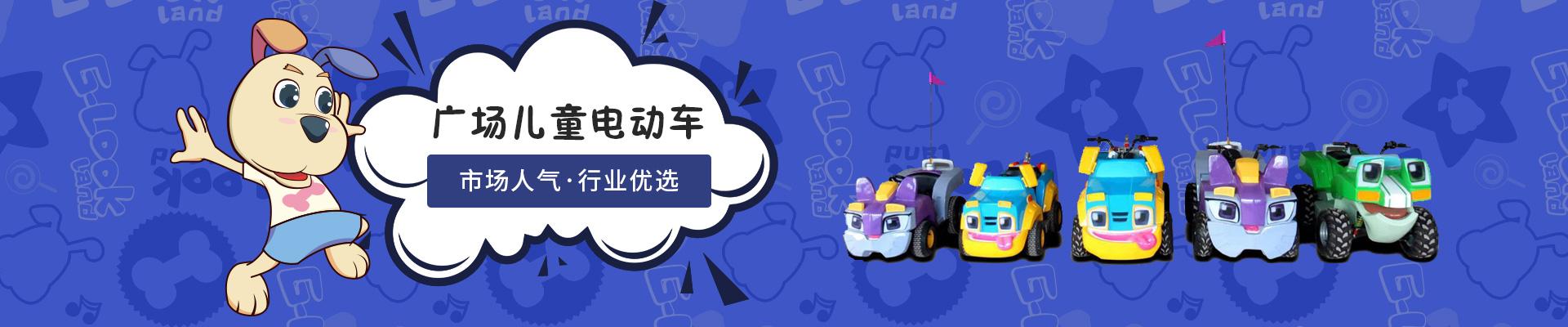 智乐广场儿童电动车