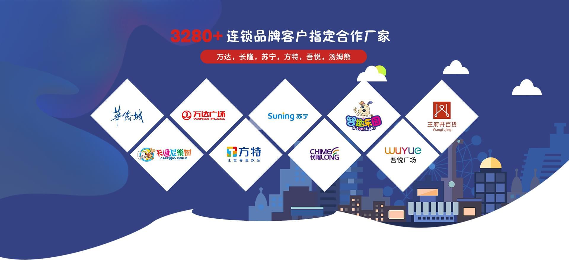 智乐-3280+连锁品牌客户指定合作厂家