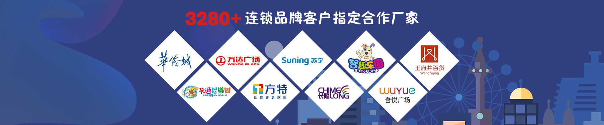 智乐,3280+连锁品牌客户指定合作厂家