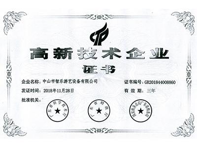 智乐高新技术企业证书