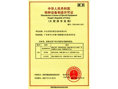 智乐大型游乐设施——特种设备制造许可证