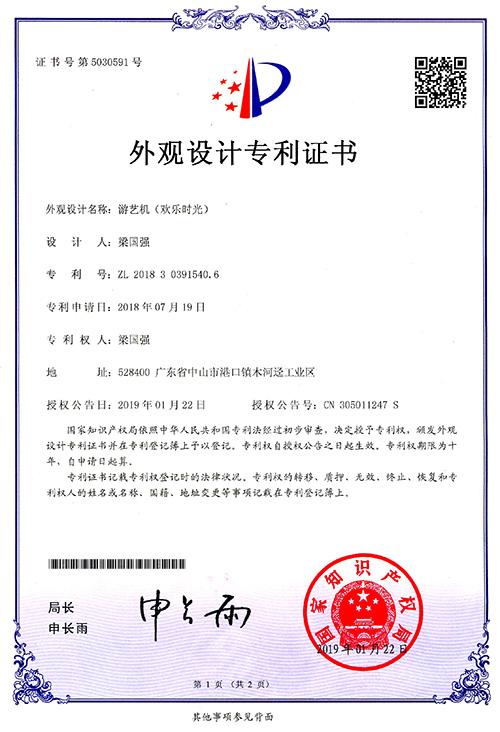 智乐外观设计专利证书:游艺机(欢乐时光)