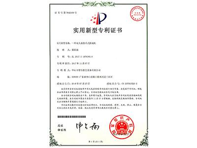 智乐实用新型专利证书:一种双人版投币式游戏机
