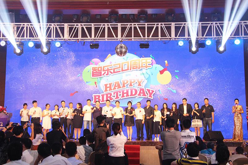智乐20周年庆典
