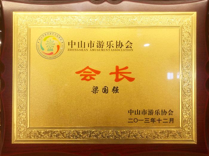 智乐中山游乐协会会长证书