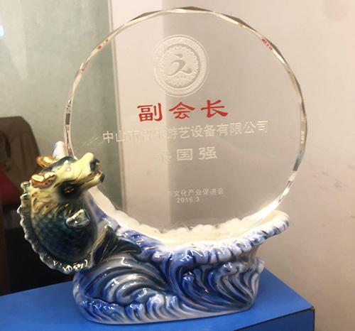 智乐中山市文化产业促进会副会长证书