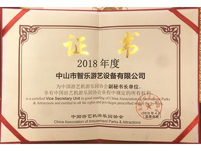 智乐2018中国游艺机游乐园协会副秘书长证书