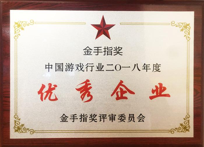 智乐2018年中国游戏行业优秀企业证书