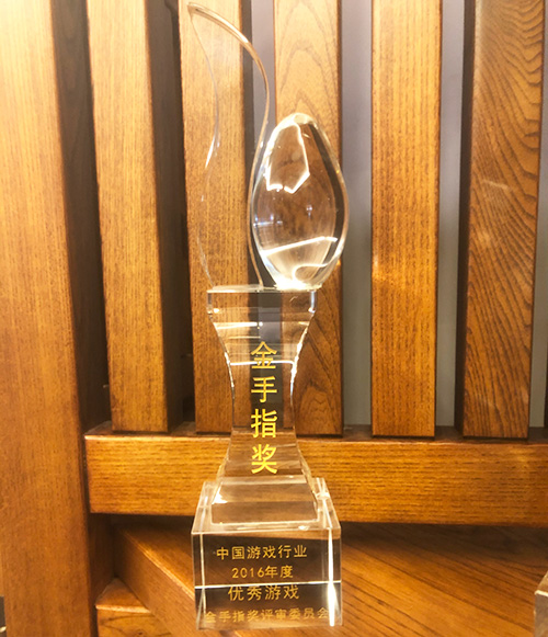智乐2016年中国游戏行业优秀游戏-金手指奖