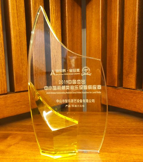 智乐2019年中国杰出中小型机械类游乐设备供应商 乐迪小火车奖杯