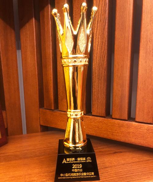 智乐2019年中国杰出中小型机械类游乐设备供应商奖杯