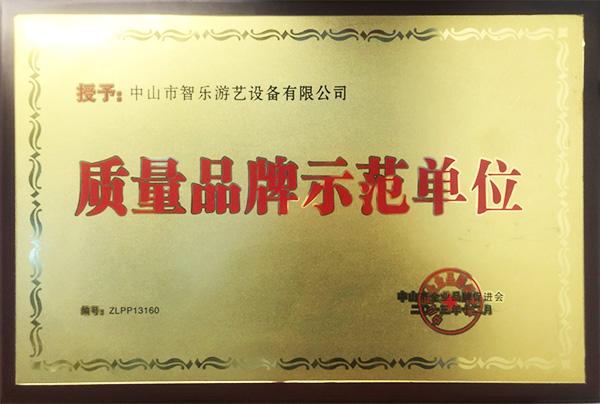 智乐中山市企业品牌促进会-质量品牌示范单位证书
